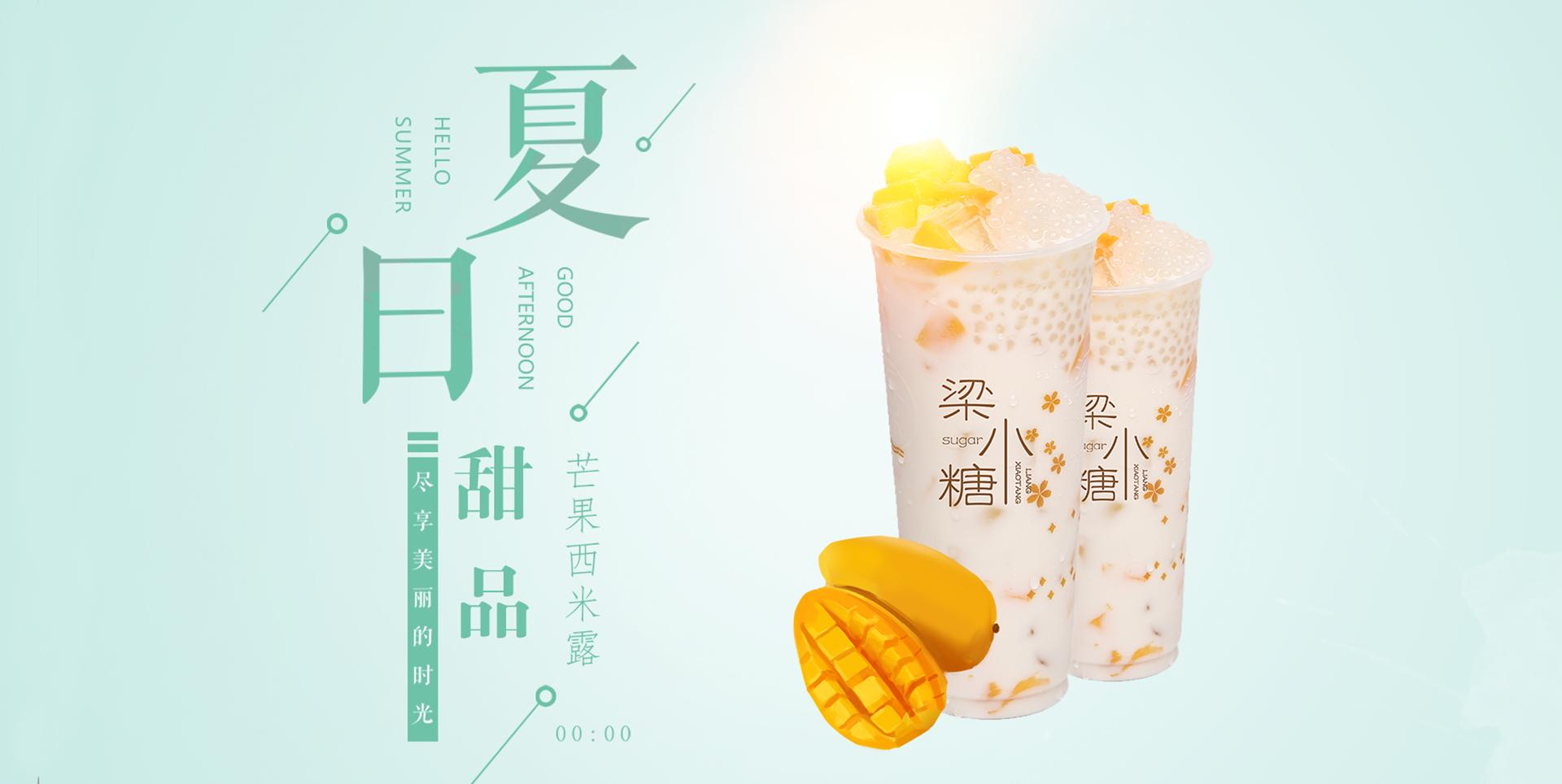 广西奶茶加盟店